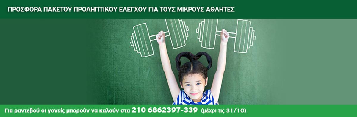 Παιδιατρικό Κέντρο Αθηνών: Προσφορά εξετάσεων